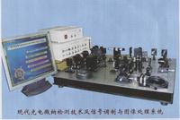 浙江大学KY·CSY10M型现代光电微纳检测技术及信号调制与图像处理系统