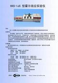 HXS-1JC型霍爾效應實驗儀