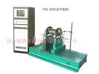 YYQ-300A通用硬支承动平衡机