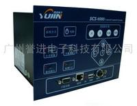 誉进简易中控SCS-6000