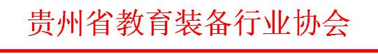 2019贵州省教育装备博览会暨教育信息化高峰论坛 邀请函