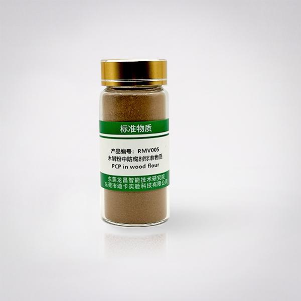 RMV005 土壤質控樣--木屑粉中防腐劑成分分析標準物質 20g/瓶