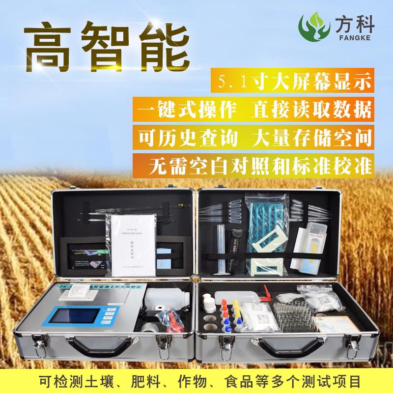 方科土壤养分检测仪采购FK-G02