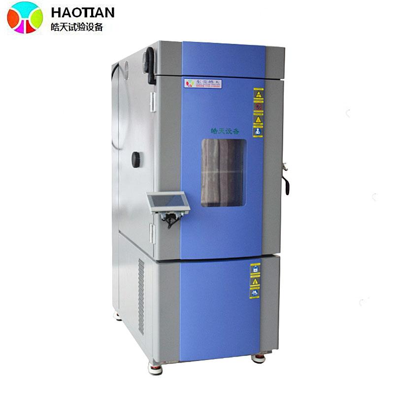 PID控温调温调湿箱 可编程恒温恒温试验箱 厂家直销