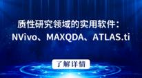 質性研究領域的實用軟件︰NVivo、MAXQDA、ATLAS.ti