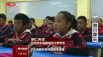 长虹远程课堂 让藏区孩子享优质教育