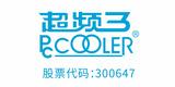 深圳市超頻三科技股份有限公司
