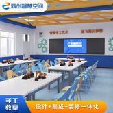 手工教室-圖書館-創客空間-智慧教室-多媒體教室-展廳展館