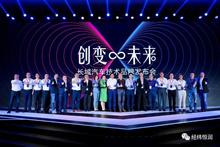 經緯恒潤受邀出席長城汽車技術品牌發布會