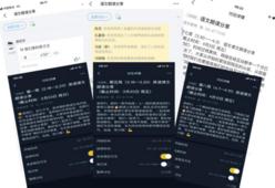 上海市宝山区宝虹小学:多平台综合运用,助力在线教学能力提升