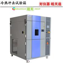 高低溫冷熱沖擊試驗箱設備廠家經久耐用