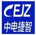 深圳中电捷智科技有限公司