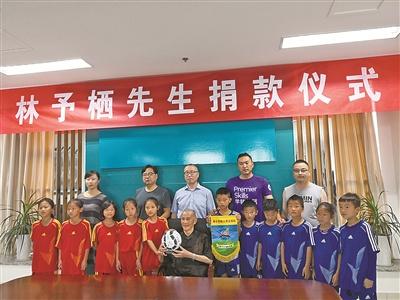 96岁老人为校园足球捐50万