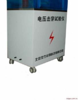 50kv电压击穿试验仪