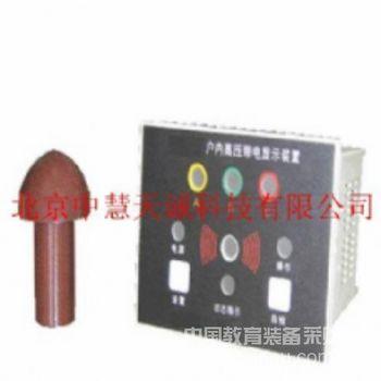 非接触式户内高压带电显示装置 型号:LMGSN-01