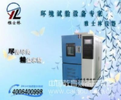 YSL-QL-100臭氧老化试验箱