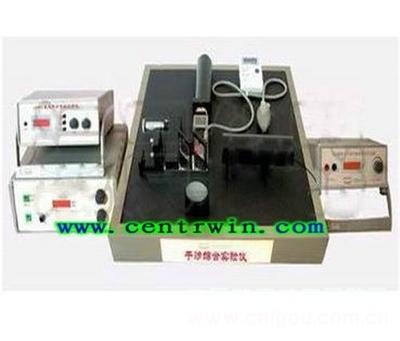 光的干涉综合实验仪 型号:UKGGS-1
