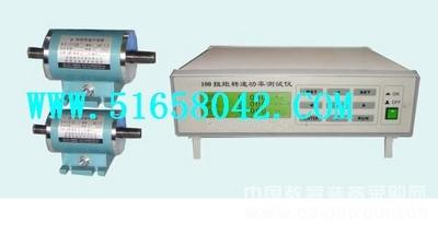 扭矩转速功率仪/扭矩仪型号:XC-JYY-100