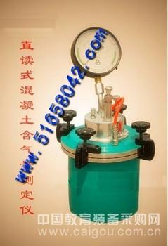 直读式混凝土含气量测定仪  型号:JK-CA-3