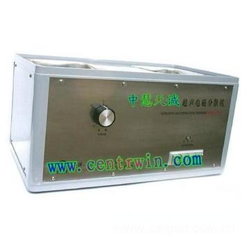 超声电磁分散机 特价 型号:ZT-HBY-50