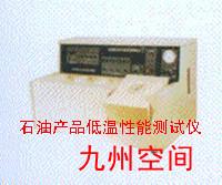 石油产品低温性能测试仪生产,石油产品低温性能测定器
