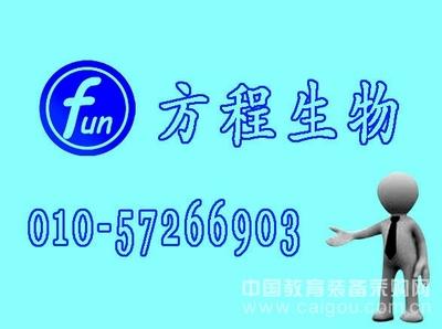 人胸腺素β10ELISA Kit北京现货检测,TMSβ10进口ELISA试剂盒说明书价格