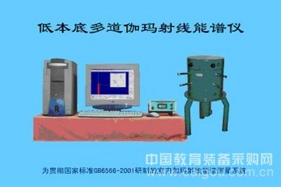 γ能谱仪  型号:BJW-ZDD3902