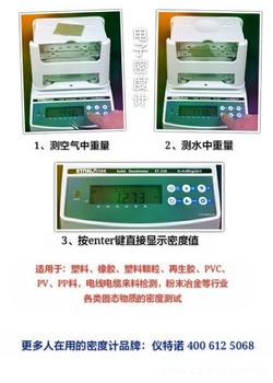 浙江哪里有卖电子比重天平