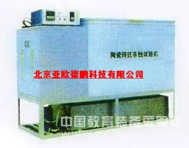 陶瓷砖抗冻性试验机(陶瓷冻融试验箱)/陶瓷砖抗冻性测定仪