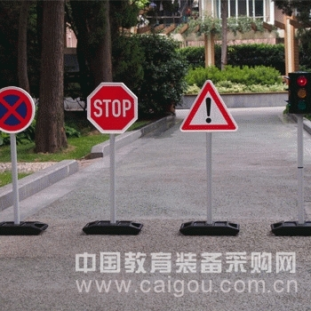 交通安全提示套装