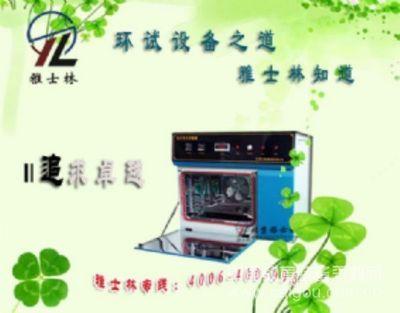 GB/T2423.24-95北京台式氙灯试验箱标准