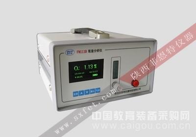 FN111B便携常量氧分析仪