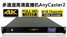 8路高清编码器 8路高清直播机,8路HDMI高清编码器,网络编码器,多路高清编码器,iptv编码器