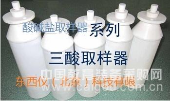 三酸采样器,聚四氟乙烯采样器  产品货号: wi101597 产    地: 国产