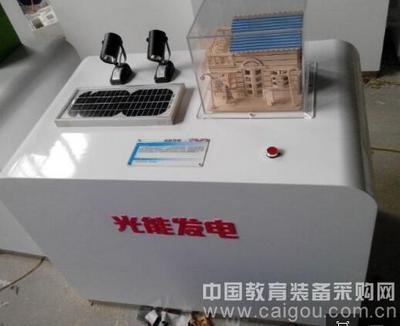 电学科技馆展品、科普仪器生产销售——太阳能发电