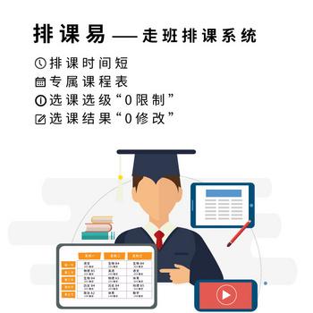 智慧校园管理平台宏途排课易