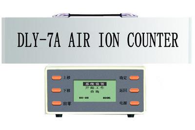 DLY-7A 型全自动空气负离子专用测量仪
