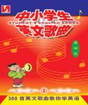 中小学生英文歌曲·8·雪绒花