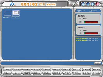 超越电子教室V7.0