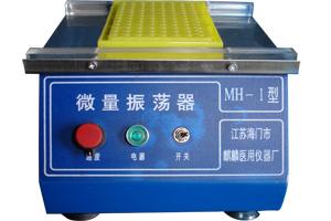 MH-2微量振荡器