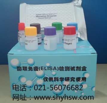 人免疫反应性生长激素(irGH)ELISA Kit