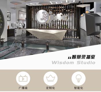中式录播室-智慧教室-创客空间-录播室-图书馆-展厅展馆