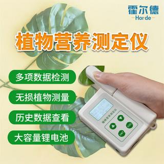 植物微量元素检测仪