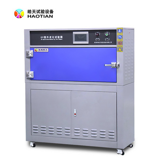 可程序UV老化箱箱式紫外线老化试验箱控温光照