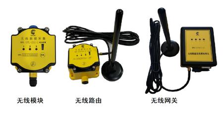 WH智能化无线数据采集传输系统