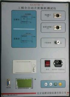 介电常数介质损耗试验仪