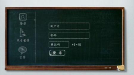 爱学教育云服务平台