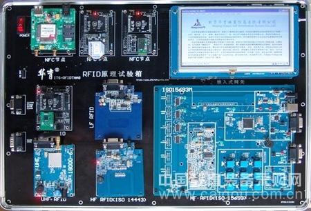 RFID 原理实验箱