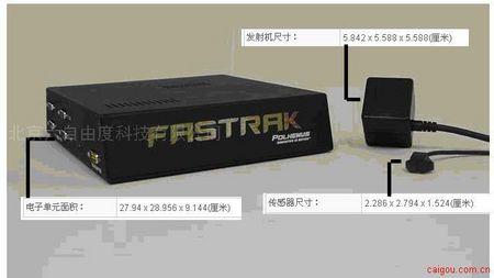 fastrak位置跟踪器