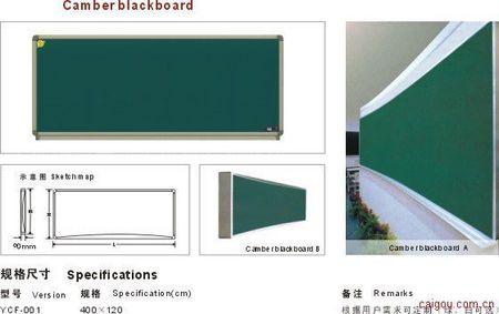 教学弧形黑板